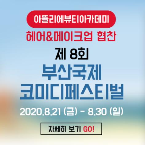 2020 부산코미디페스티벌