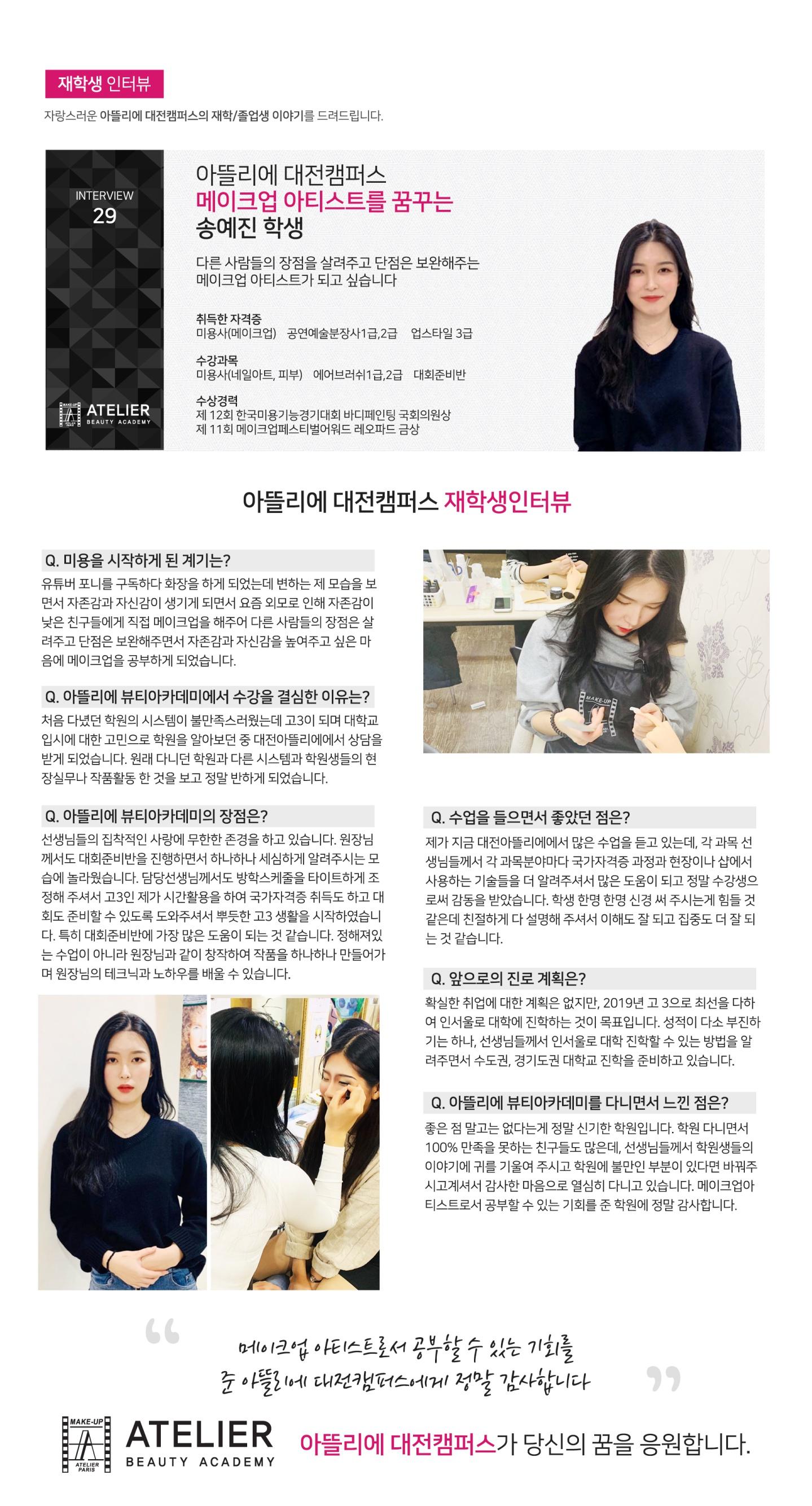 송예진 학생   후기