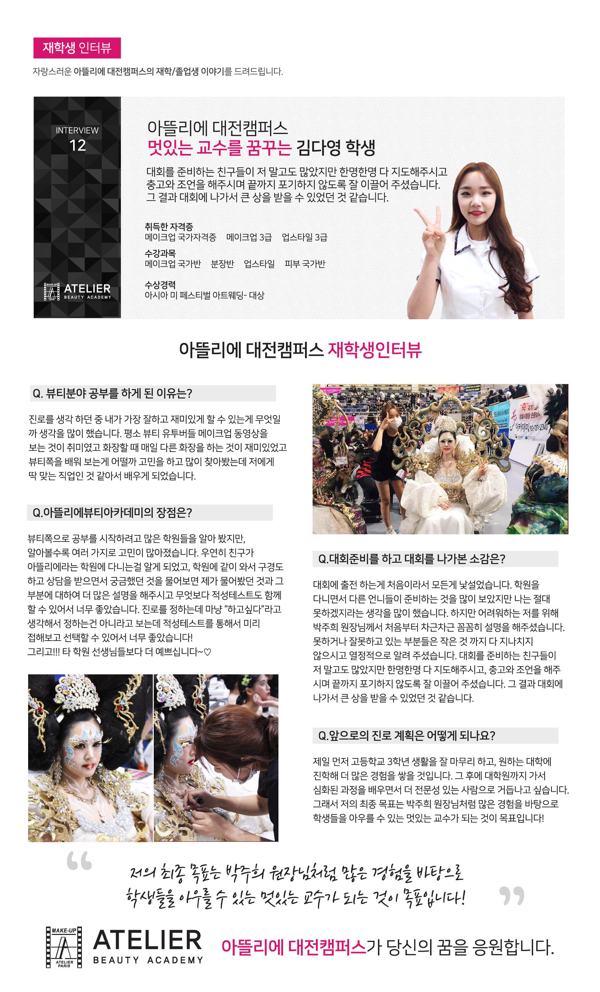 김다영 학생<br/> 후기