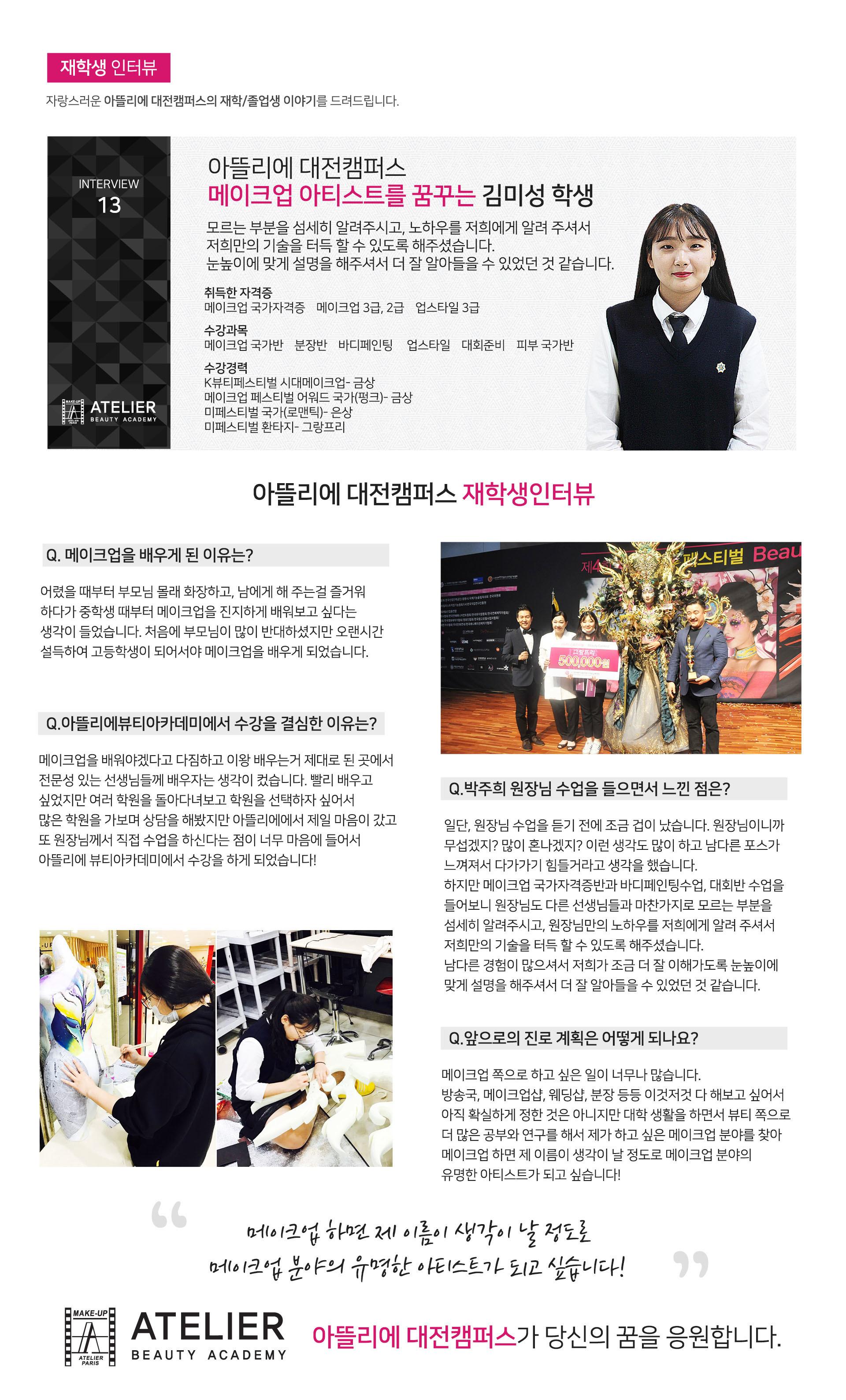 김미성 학생<br/> 후기