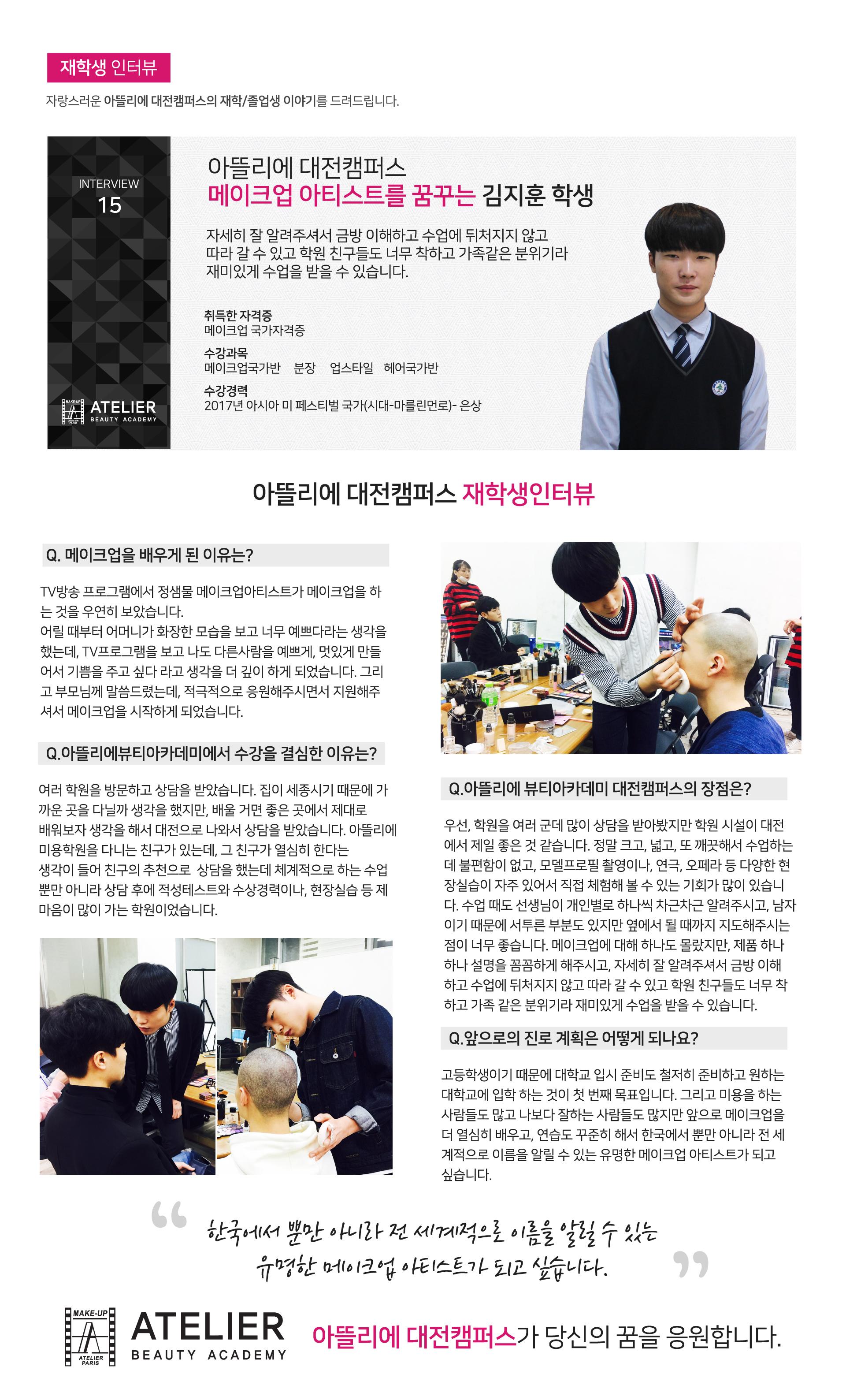 김지훈 학생<br/> 후기
