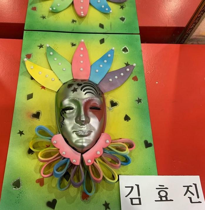 '김 효진' 학생 아트마스크